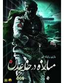 بازی اکشن ایرانی مبارزه در خلیج عدن
