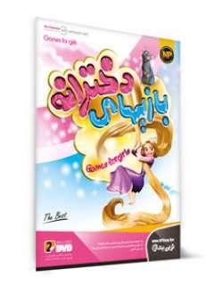 بازی ایرانی بازیهای دخترانه