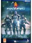 بازی ایرانی ارتش های فرازمینی