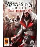 Assassins Creed Brotherhood دار و دسته قاتلان، برادری